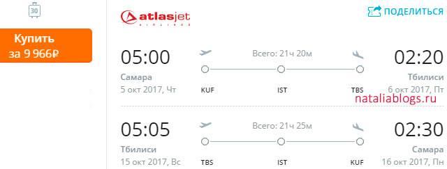 Самара Грузия авиабилеты,Самара Тбилиси авиабилеты прямые рейсы, дешевые авиабилеты из Самары