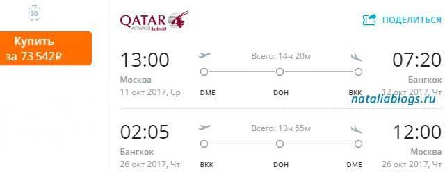 Катар Эйрвейз, Quatar Airlines, Qatar Airlines, Катарские авиалинии Москва-Бангкок, Катарские авиалинии новости,авиабилеты Катарские авиалинии