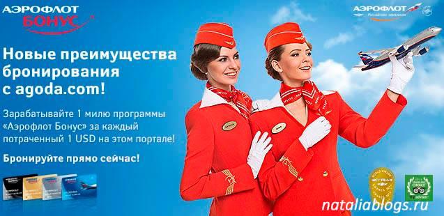 Агода бронирование отелей на русском языке, агода отзывы, agoda com на русском