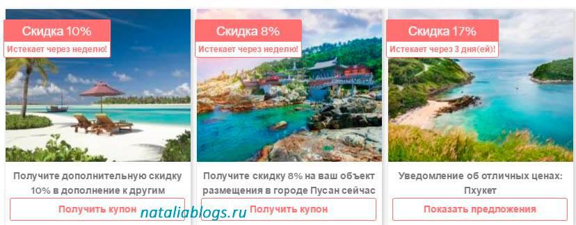 Агода отели, Сайт агода на русском, agoda бронирование отелей