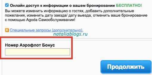 Отели agoda ru отзывы, https www agoda com, agoda booking
