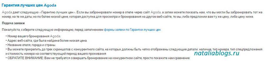 agoda ru бронирование отелей агода, agoda com