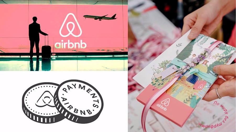 Жилье Airbnb по всему миру. Купон Airbnb 2018. Скидка на Airbnb. Бронь airbnb для визы.