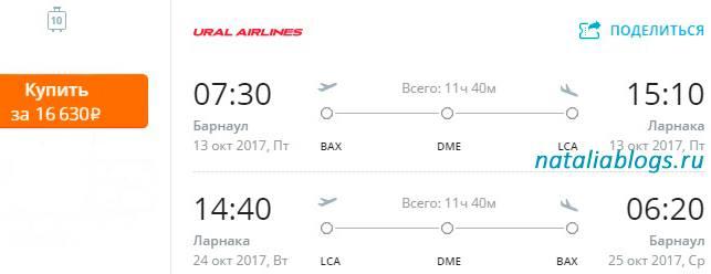 Кипр самостоятельное путешествие,где дешево отдохнуть за границей 2017, Кипр из Барнаула,дешевые туры на Кипр из Москвы,Протарас Protaras Evalena Beach Hotel, авиабилеты на Кипр дешево