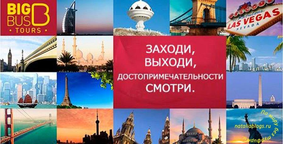 экскурсионные туры по Европе, двухэтажный экскурсионный автобус big bus Tours, экскурсионные туры в 2020 году, красный экскурсионный автобус, экскурсионные автобусы в Риме, экскурсионный автобус в Париже, big bus london, big red bus, билет на экскурсионный автобус, big ass bus, экскурсионные автобусы в Будапеште, экскурсионный автобус hop on hop off, big bus Paris, экскурсионный автобус Лондон, 2 этажный экскурсионный автобус, сколько стоит экскурсионный автобус