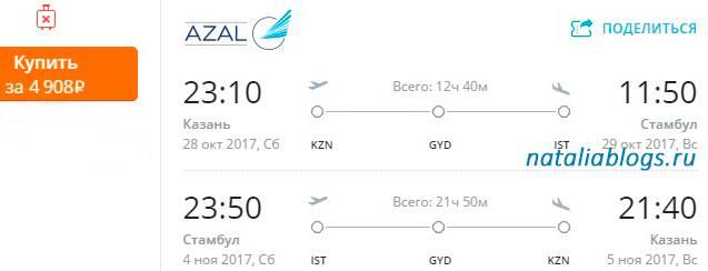 сколько стоит билет в Турцию,билеты Казань-Турция,дешевые билеты в Турцию из Москвы,купить билет Стамбул Москва,билеты Казань-Стамбул