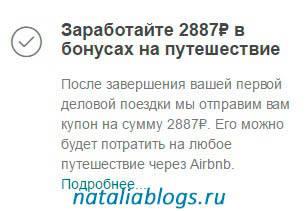 Airbnb аренда жилья по всему миру официальный сайт. Airbnb бронь для визы. Скидка на Airbnb. Сайт квартир Airbnb.