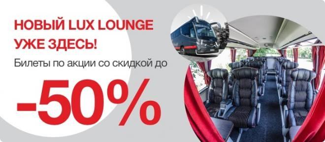 Luxexpress.eu/https luxexpress eu ru/Акция на билеты на автобус Питер-Таллин-Рига/Скидка 50%. Промо код. Люксэкспресс билеты.