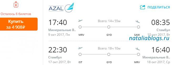 обратный билет Турция,билеты на самолет Москва Турция цены,билеты на самолет Москва Стамбул