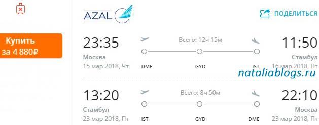 билет в Турцию цена,купить билет на самолет Москва Турция,билеты в Стамбул из Москвы