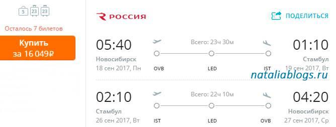 дешевые авиабилеты в Стамбул, авиабилеты Новосибирск Турция, самые дешевые авиабилеты в Турцию, Каппадокия воздушные шары, полет на шаре Каппадокия