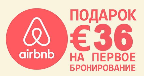 airbnb купон на первое бронирование 2019 / скидки на жилье для путешествий