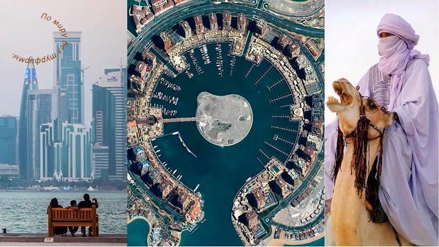 Транзитная виза в Катар для россиян 2017, Доха Катар виза для россиян транзит, Катар нужна виза,виза в Катар транзит,как получить визу в Катар,сколько стоит виза в Катар