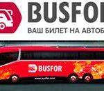 Билеты на автобус Busfor со скидкой 30% по промо коду. Акция всего три дня. Покупайте!