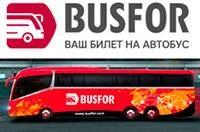 автобусные билеты онлайн, сайт автобусных билетов, автобусные билеты официальный сайт, цены на автобусные билеты