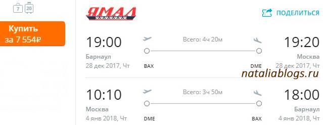 Авиабилеты Барнаул-Москва прямой рейс по акции, Москва-Барнаул самолет цена, поезд Москва-Барнаул 96, стоимость билета Барнаул-Москва.
