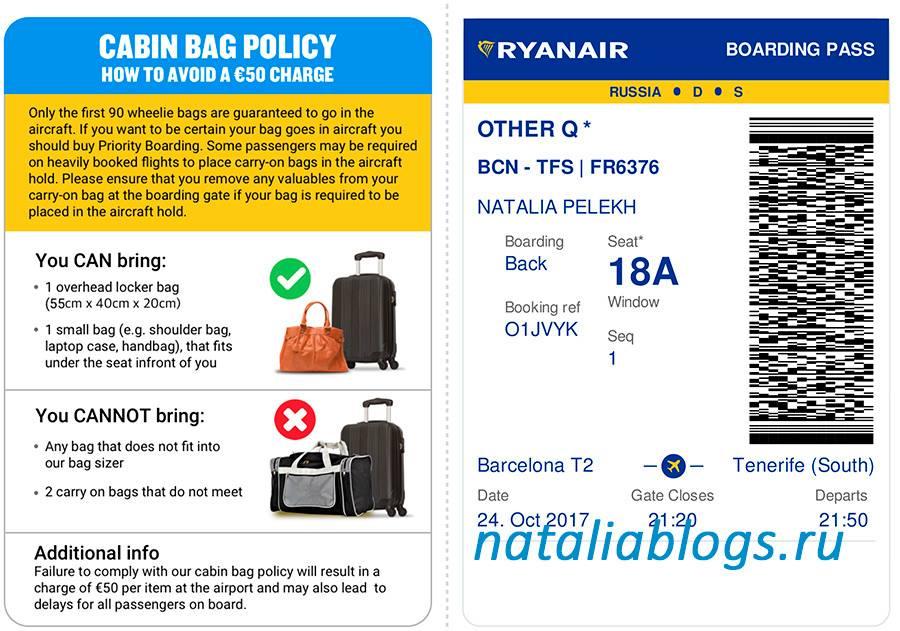 сайт райнэйр на русском, купить ryanair багаж, авиабилеты ryanair, лоукостер ryanair
