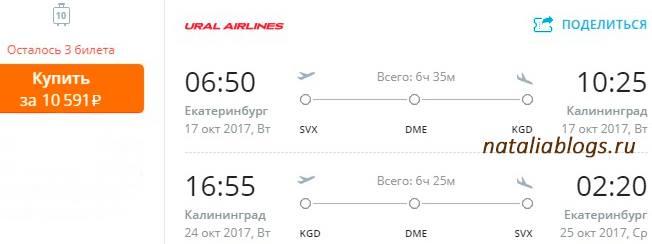 Самолет Екатеринбург Калининград, прямой рейс Екатеринбург Калининград, Калининград Екатеринбург авиабилеты прямые рейсы