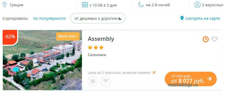 Билеты в Салоники из Москвы. Билеты Москва-Греция дешево. Купить билеты в Грецию на самолет.