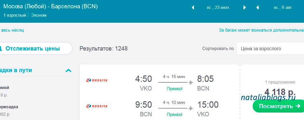 Болгария из Самары 2017 цены, Самара-Бургас прямой рейс, Самара-Бургас авиабилеты, Болгария из Самары цены, отдых в Болгарии из Самары
