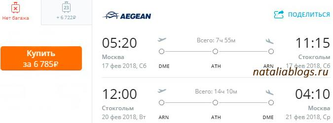 рейс Москва-Стокгольм время, Стокгольм-Москва рейсы сегодня, Москва-Стокгольм расстояние. Авиакомпания Aegean. Акции на 2018 год. Promo