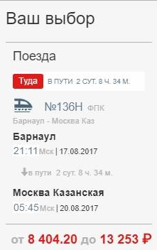 Поезд Москва-Барнаул расписание цена, жд Барнаул-Москва цена, Москва-Барнаул жд билеты цена, поезд 135 Барнаул-Москва.