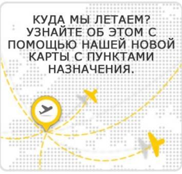 вуелинг авиакомпания официальный сайт на русском, самолет vueling москва, vueling билеты со скидкой