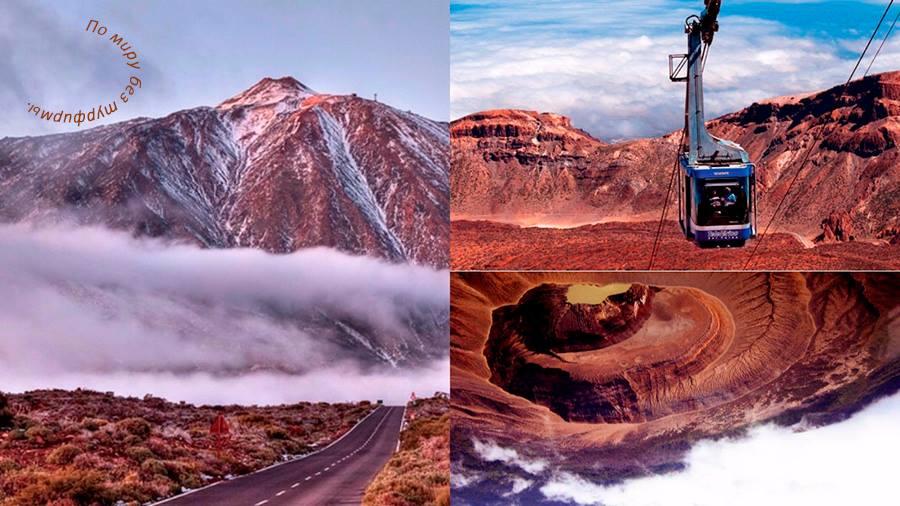 Подъем на Тейде национальный парк, купить билеты и экскурсии на Тейде официальный сайт, обсерватория Тейде, разрешение Тейде к кратеру
