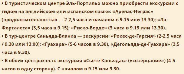 Гид на русском на Тенерифе, подъем на Тейде национальный парк, купить билеты и экскурсии на Тейде официальный сайт, обсерватория Тейде, разрешение Тейде к кратеру