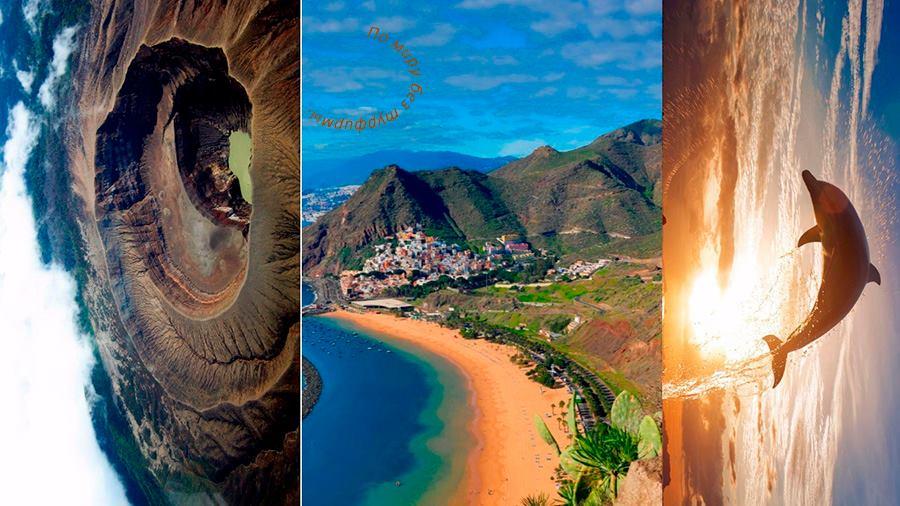 Отдых на Тенерифе с детьми, курорты Тенерифе, туры на Тенерифе, жилье на Тенерифе, лучшие пляжи Тенерифе, Канарские острова