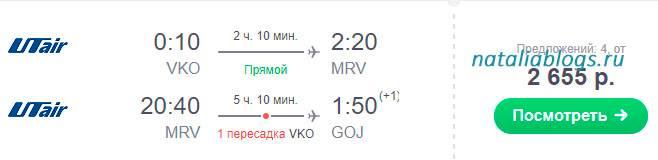 Стоимость билета на самолет минводы москва самолет нижний новгород санкт петербург цена билета