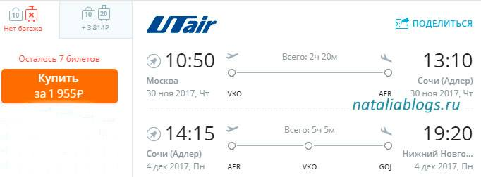 Купить авиабилеты до сочи из москвы ближайший рейс до краснодара билеты на самолет