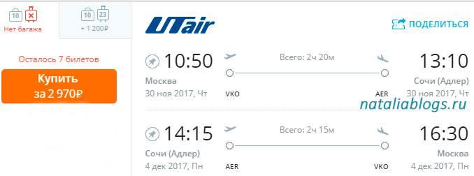 Акция авиакомпании Ютейр. Самые дешевые авиабилеты Москва-Сочи и обратно. Купить дешевые авиабилеты в Сочи. Новый лайфхак для путешественников