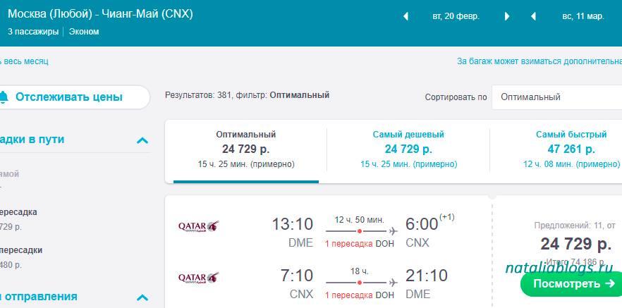 Купить билеты на самолет дешево без пересадок билеты в грецию на самолет