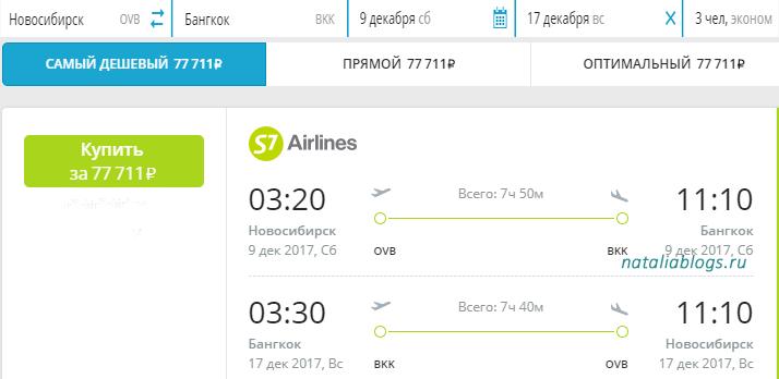 купить билет в Таиланд дешево, дешевые билеты в Таиланд из Москвы, купить билет на самолет Москва-Бангкок, Чанг Май Таиланд достопримечательности, Qatar Airways официальный сайт на русском