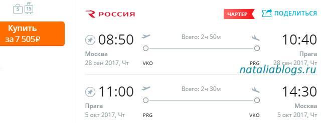 Стоимость билета в чехию на самолете билет на самолет москва варшава москва