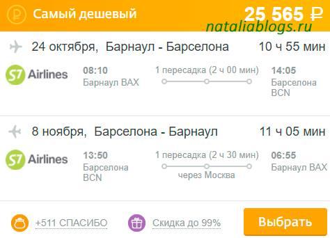 билеты за спасибо от Сбербанка, спасибо от Сбербанка билеты на самолет, оплатить билет бонусами спасибо от Сбербанка