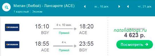 Москва-Тенерифе самолет, Лансароте Канарские острова, Москва-Лансароте авиабилеты, Канары отдых цены, дешевые авиабилеты акции авиакомпаний Москва