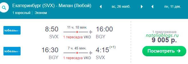 Ласароте как добраться, билеты на Канары дешево, Москва-Канары, отдыхать на Канарах, поиск дешевых авиабилетов по всем авиакомпаниям акции