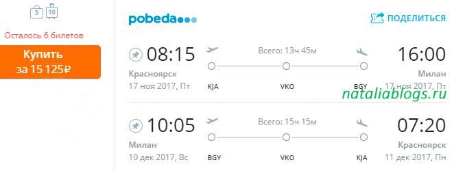 купить билет на самолет на Тенерифе, Лансароте Тенерифе, Канары 2017, Канары недорого, дешевые авиабилеты акции авиакомпаний скидки 2017 Москва