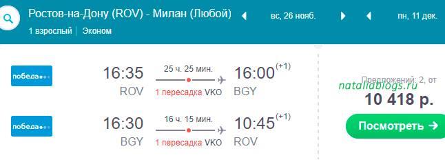 купить билет Москва-Тенерифе дешево, рейс самолета Москва-Тенерифе, Канары где находятся, акции авиакомпаний на 2017 год из Москвы