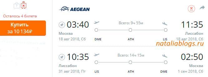 Акции авиакомпаний на 2017-2018 год, авиабилеты в Португалию цена, Москва Португалия авиабилеты, Португалия билеты на самолет, билеты в Португалию из Санкт-Петербурга, Авиабилеты в Португалию дешево. Билет Москва-Лиссабон. Авиакомпания Aegean