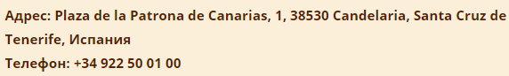 остров Тенерифе достопримечательности, Канарские острова, базилика Канделарии, религия гуанчей, путеводитель по Тенерифе по русски