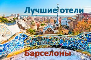 лучшие отель Барселоны дешево, По миру без турфирмы, путешествуем дешево