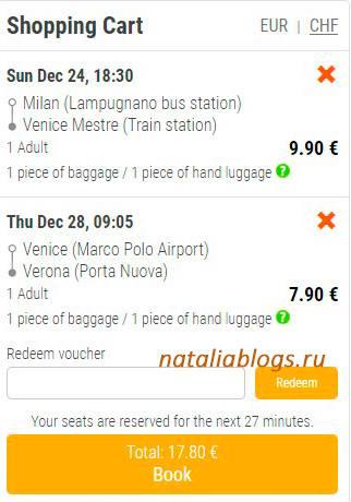 Москва-Венеция авиабилеты прямой рейс, билет на самолет Москва-Венеция, билет на автобус Милан-Венеция, как поехать в Венецию на автобусе, автобус Верона-Милан