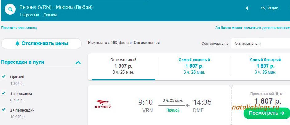 Рейс Верона-Москва, купить билет Москва-Верона, Москва-Верона авиабилеты прямой рейс,