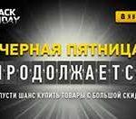 Black Friday в России — путешествия за полцены. Отели, туры, экскурсии …