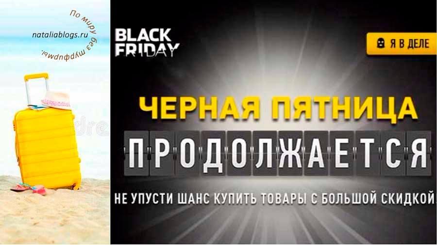 black friday в России, акции черная пятница, промокоды, скидки, отели, страховка ВЗР купон, экскурсии со скидкой, туры за полцены, горящие туры, дешевые билеты на автобус Flixbus, promo kod flixbus, ostrovok отели дешево