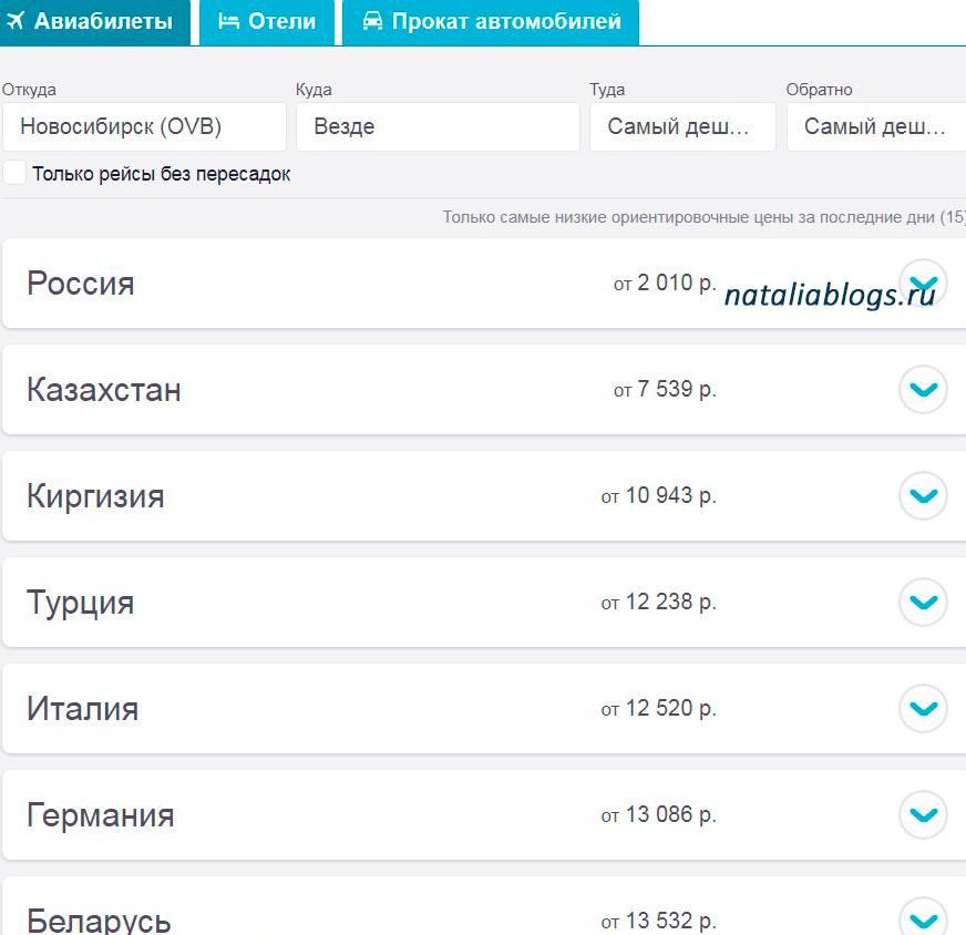 купить самые дешевые авиабилеты в Крым 2018,купить авиабилеты дешево Петропавловск-Сочи апрель 2018,календарь дешевых цен на авиабилеты 2018
