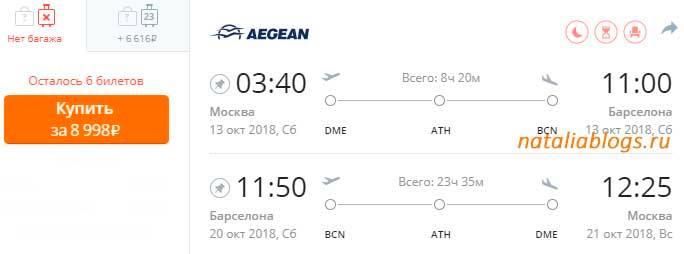 в какой город Италии дешевле лететь,летим дешево авиабилеты,куда в Европу дешевле лететь из Москвы, Сочи лететь дешево, куда дешевле лететь из Новосибирска,купить дешевые авиабилеты на лето 2018,календарь дешевых авиабилетов 2018